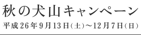 秋の犬山キャンペーン平成26年9月13日(土)~12月7日(日)