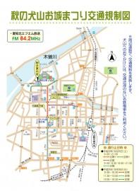 交通規制図