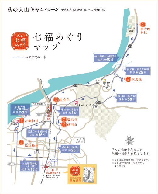 Seven kinds of happiness circulation map (recommended route)