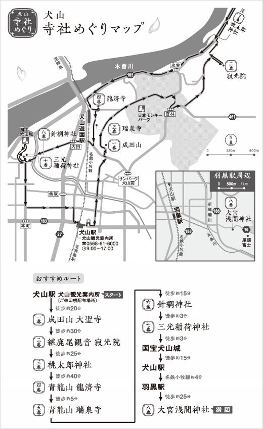 寺社巡りマップ(おすすめルート)