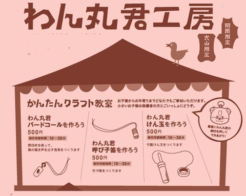 wanmaru-koubou_edited-2.jpg