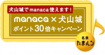 manaca_main1.png
