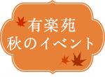 urakuen-event1.png