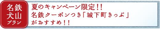 夏のキャンペーン限定!!名鉄クーポン付き「城下町きっぷ」がおすすめ!!