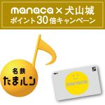 manacax犬山城 ポイント30倍キャンペーン