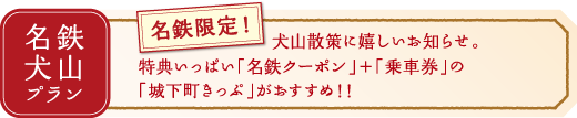 犬山散策に嬉しいお知らせ。特典いっぱい「名鉄クーポン」+「乗車券」の「城下町きっぷ」がおすすめ!