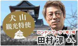 「犬山観光特使」ロンドンブーツ1号2号田村淳さん