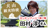 """Sightseeing in Inuyama special envoy"" London Boots Ichi-go Ni-go Atsushi Tamura"