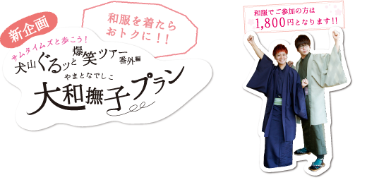 和服でご参加の方は1800円となります!!