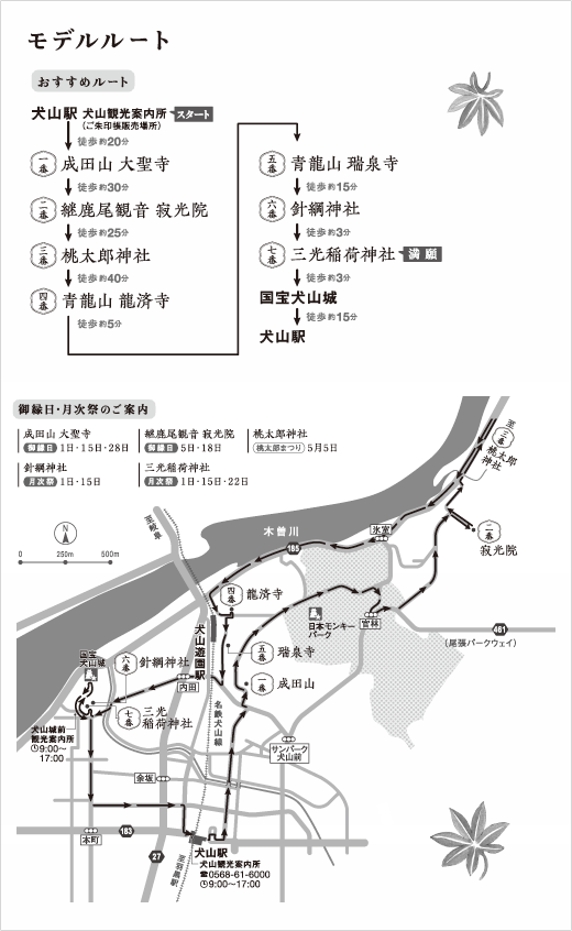 shichifuku_model-route_s