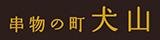 Inuyama skewer