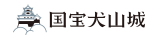 國寶犬山城http://inuyama-castle.jp/