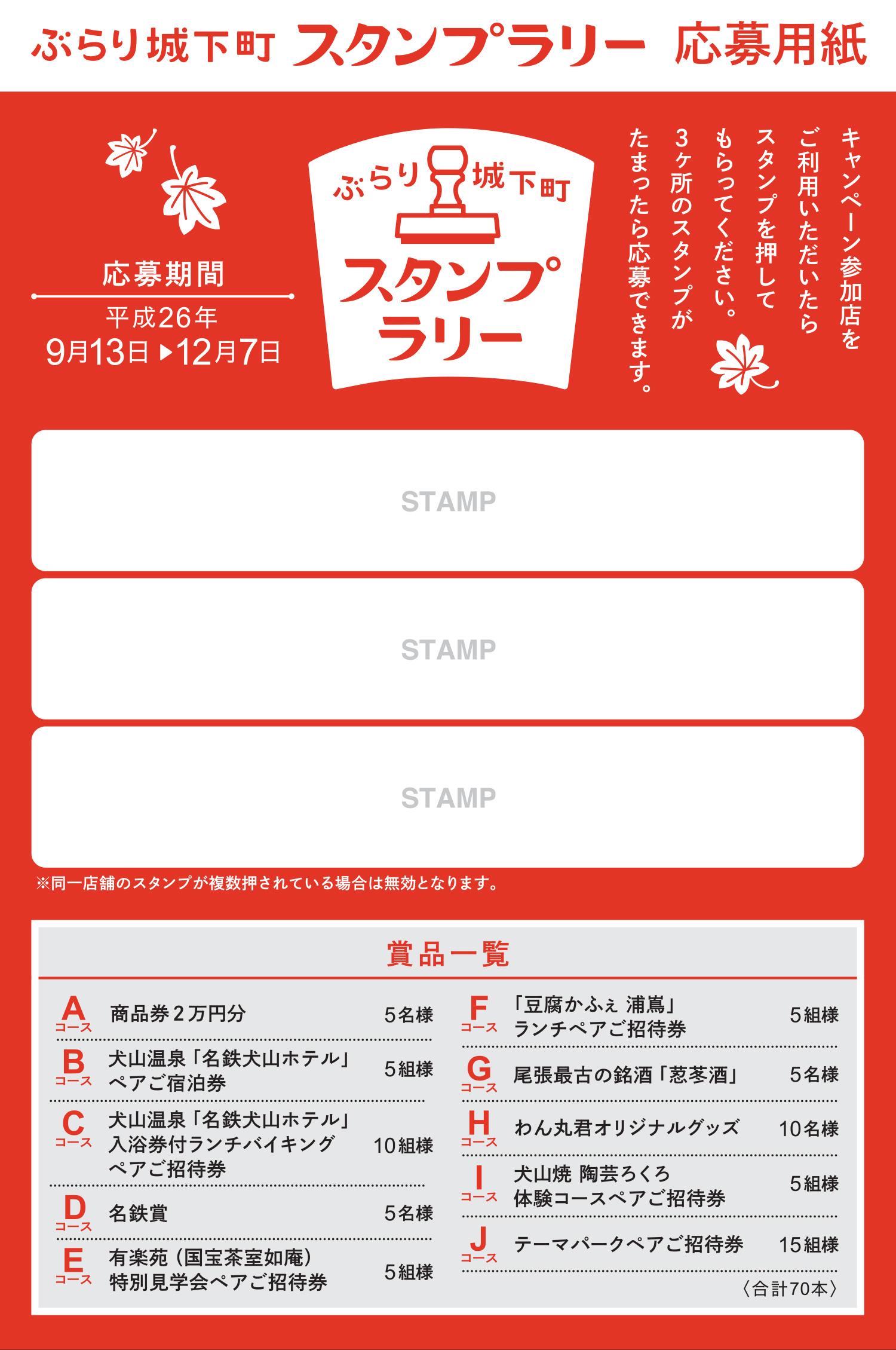 MIHON-stamp-a-2014-fin