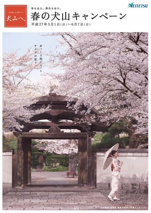 2015haru_inuyama_omote_0126.ai