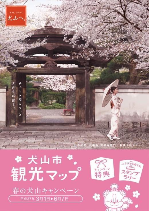 inuyama_2015_spring_omote_20150212_ol_cs4