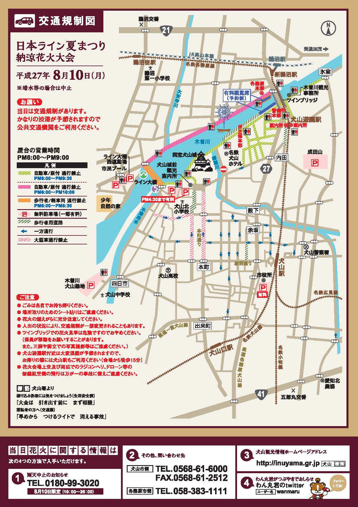 hanabi-program-2015-soto2