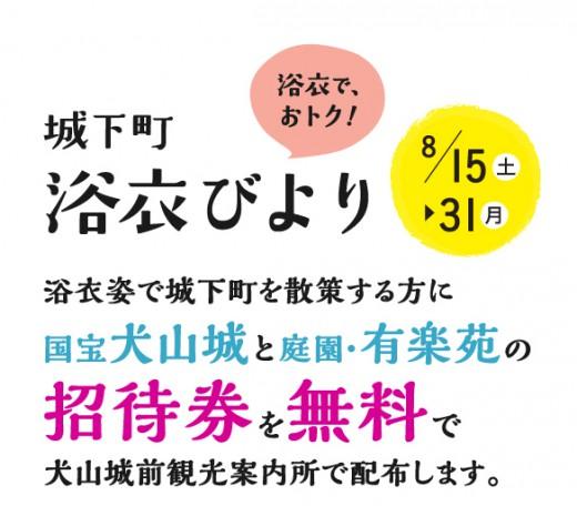yukatabiyoriheader