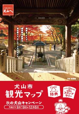 aki-map-hyoushi