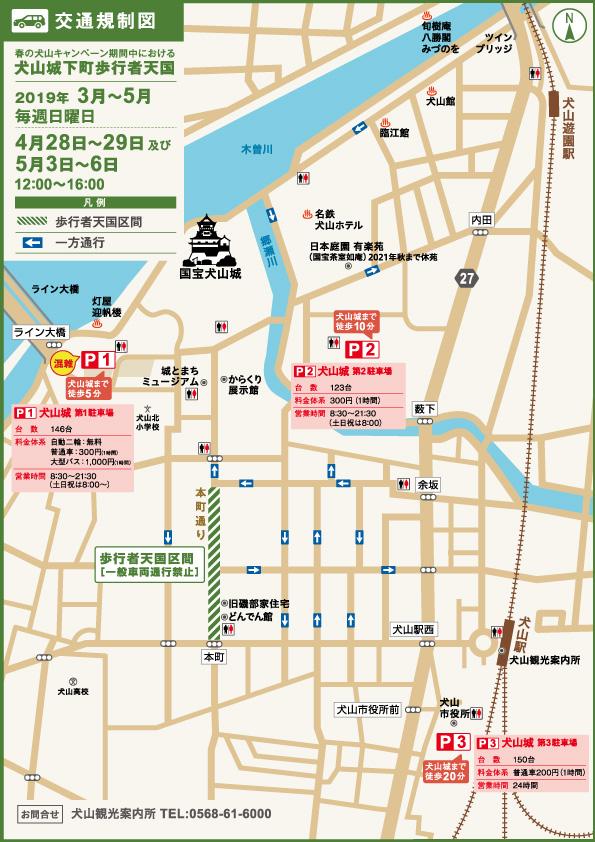 交通規制 « 犬山観光情報