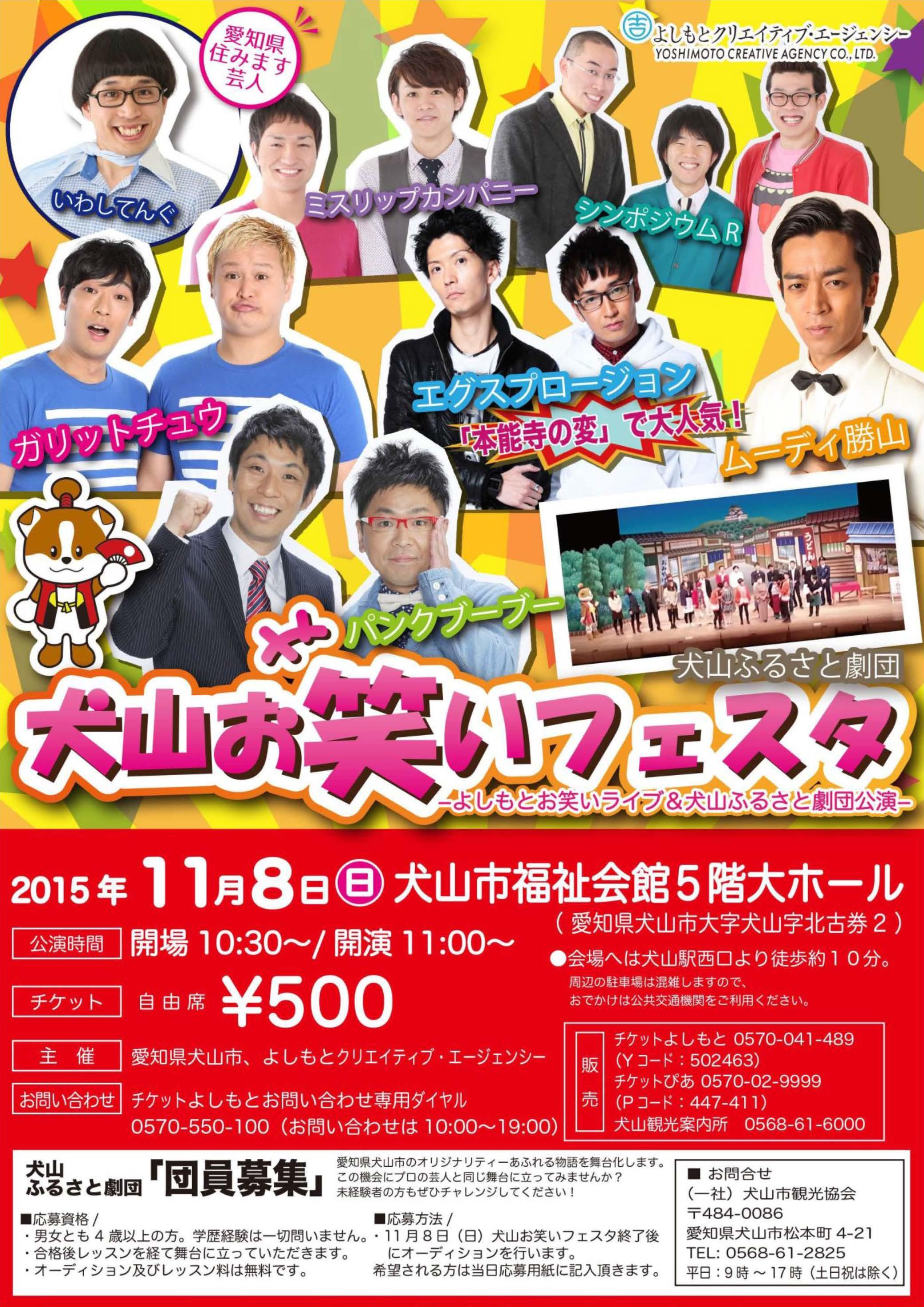 owaraifesta2015