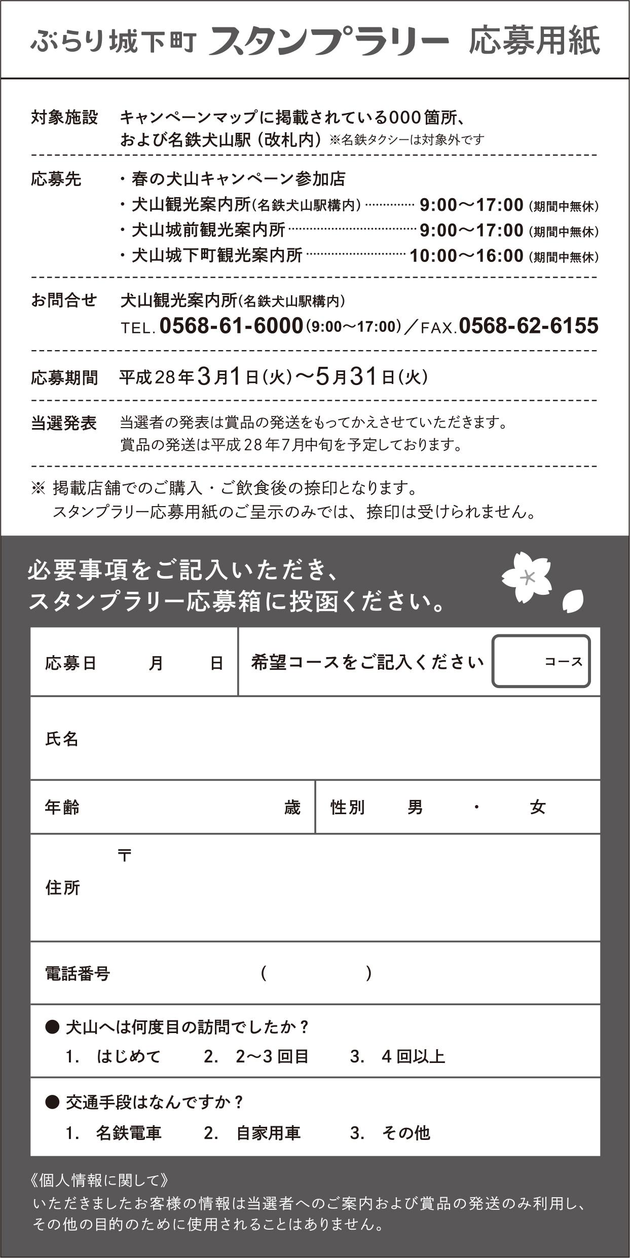 stamp-daishi-ura