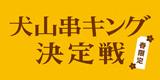 犬山串キング決定戦2016