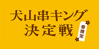 犬山串キング決定戦