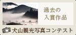 犬山観光写真コンテスト