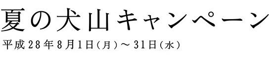 夏の犬山キャンペーン2016