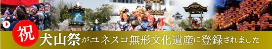 Inuyama Festival was registered with UNESCO Intangible Cultural Heritage