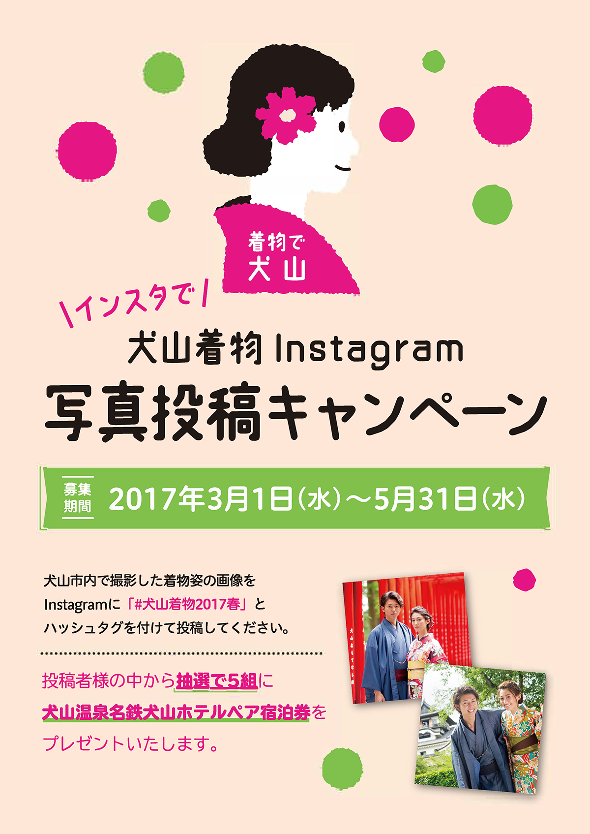 170209_kimono_instagram_nyu_1