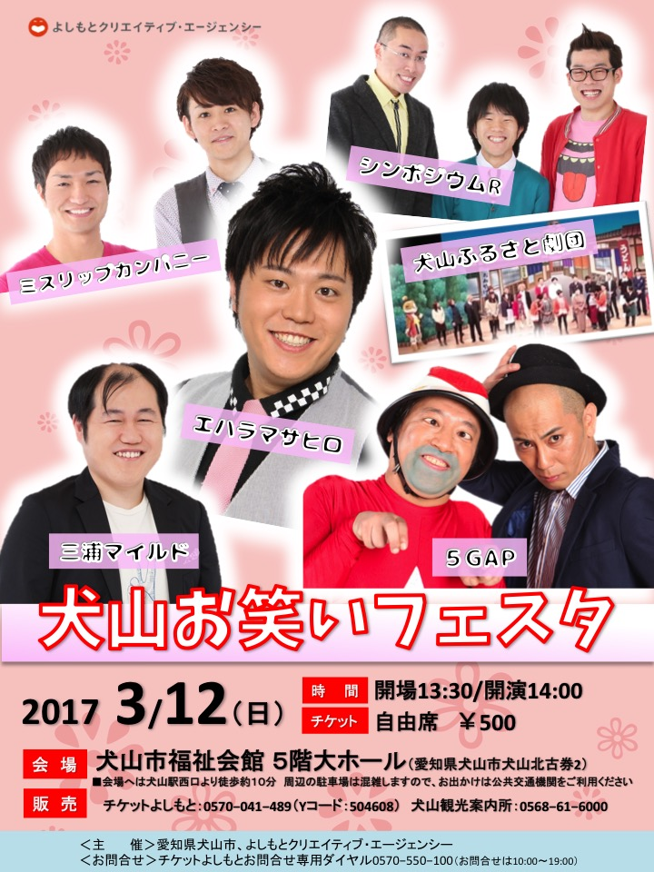 0312犬山お笑いフェスタ (1)