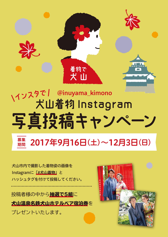 170800_kimono_instagram_omote_nyu