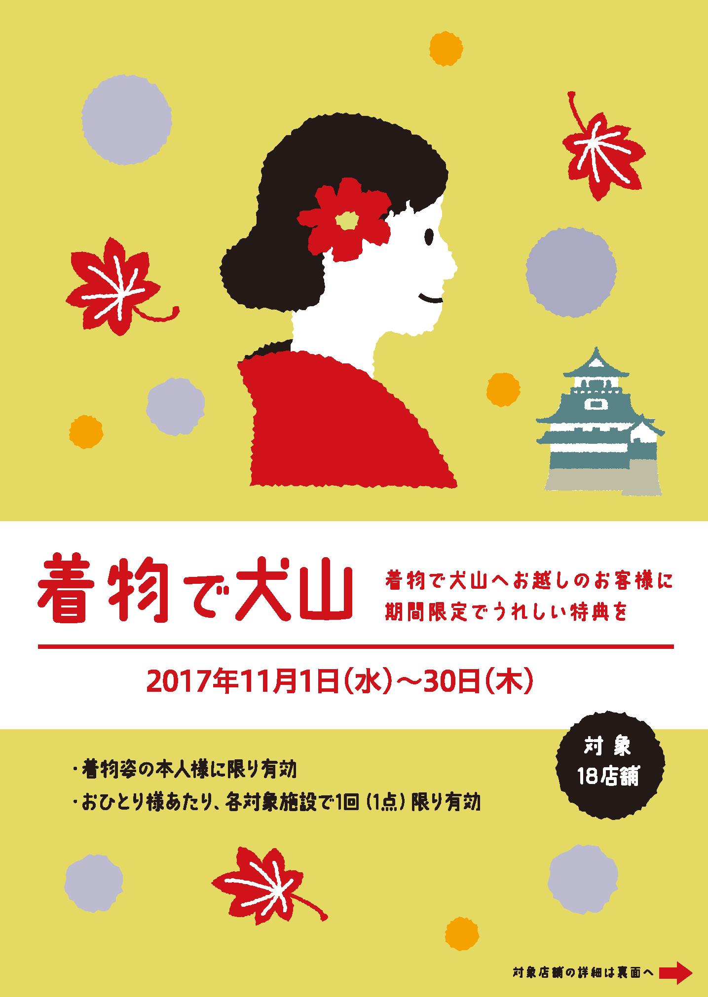 kimono_tokuten_ol_20171026trim_1
