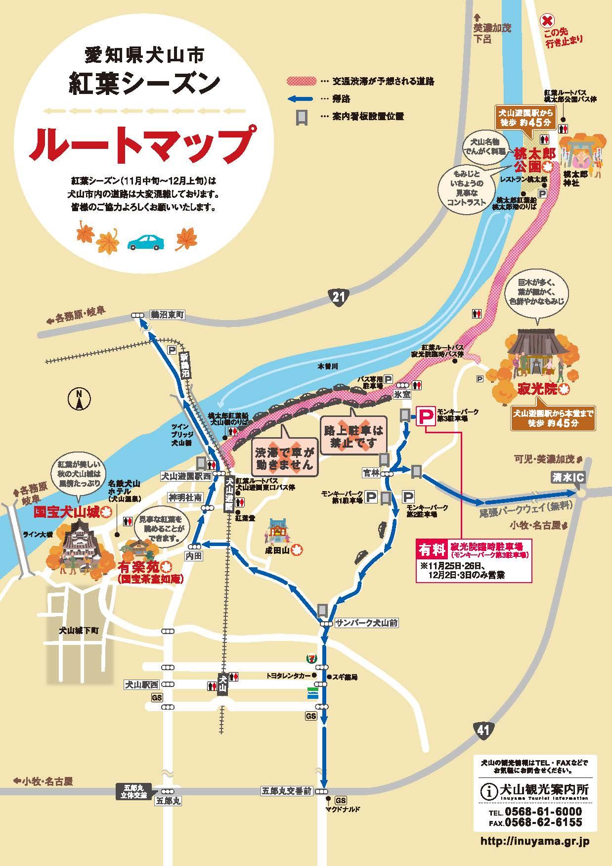 紅葉の名所 « 観光情報カテゴリー « 犬山観光情報