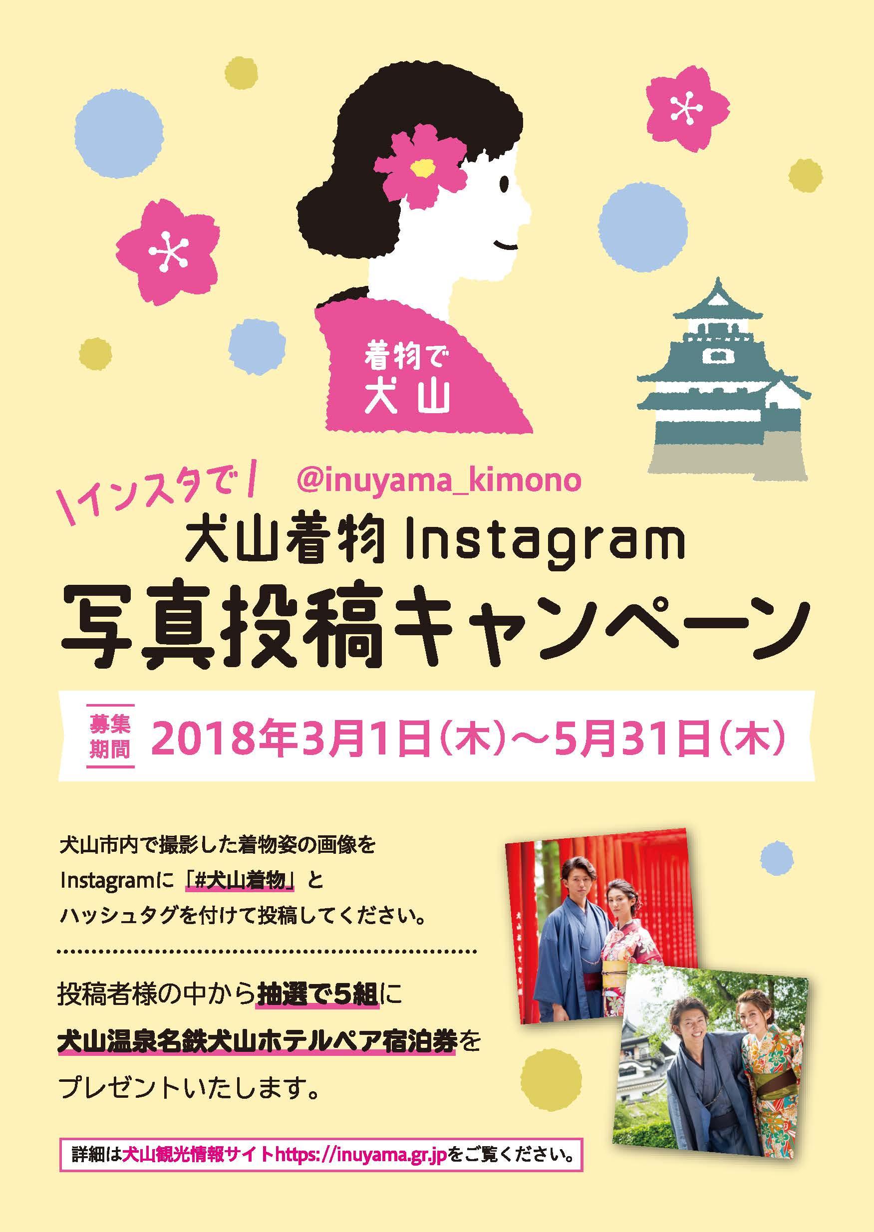 180107_kimono_instagram_ page _1