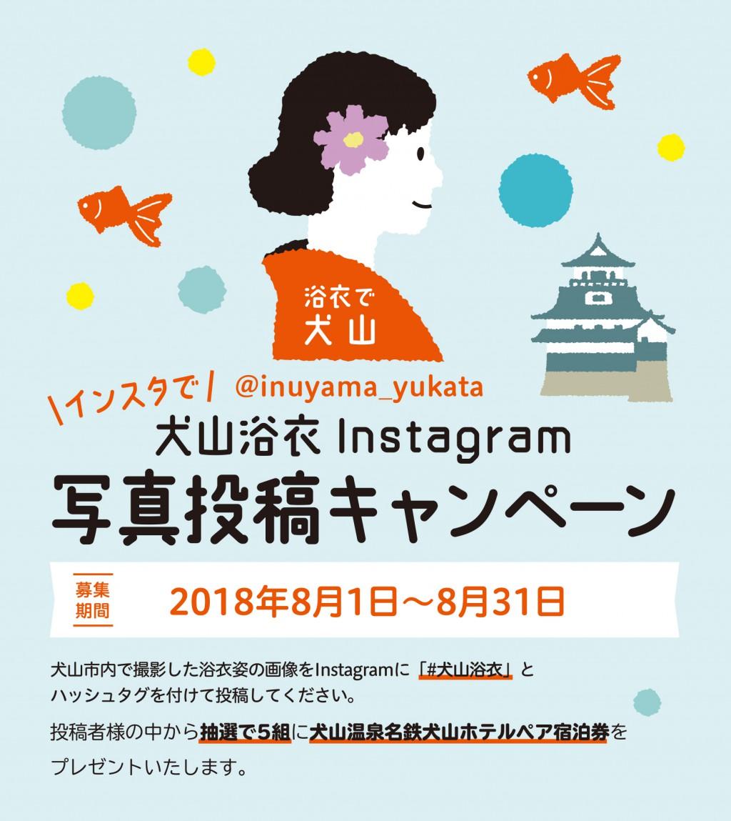 180600_yukata_instagram_omote