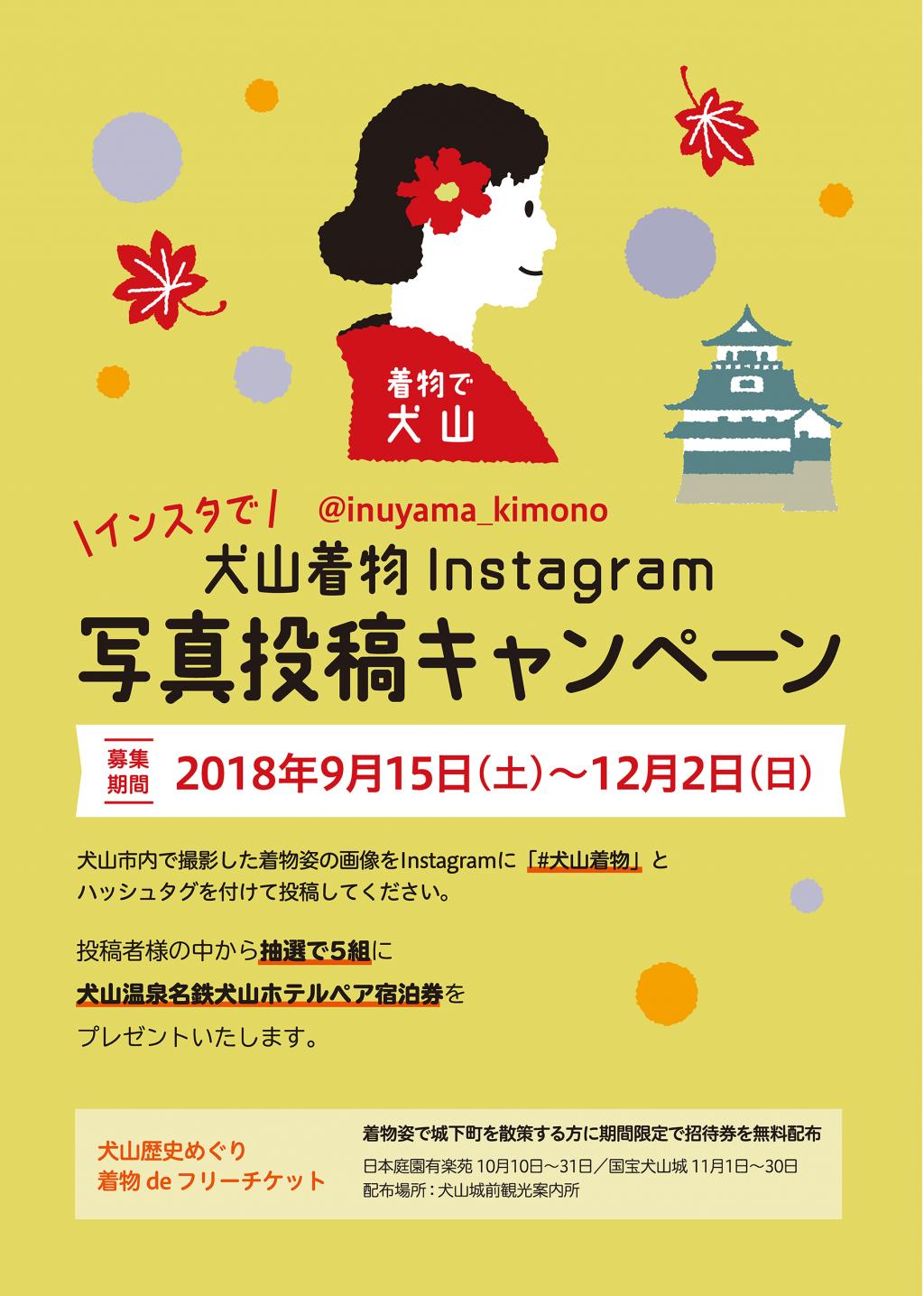 180800_kimono_instagram_nyu (1)_2