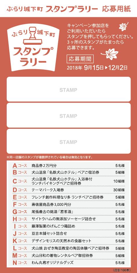 stamp2018aki