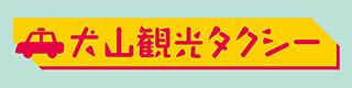 犬山観光タクシー
