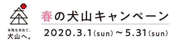 2020 봄의 이누야마 캠페인
