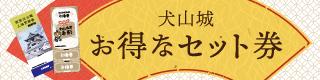犬山城セット券