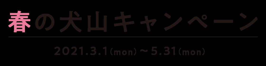 2021 春の犬山キャンペーン